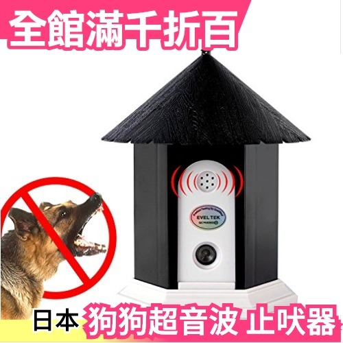 【止吠器 固定式 15m】日本 自動感應 防犬吠 超音波 汪星人毛小孩 狗狗【小福部屋】