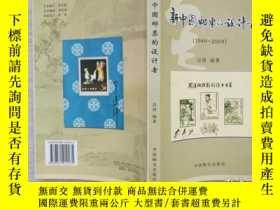 二手書博民逛書店罕見新中國郵票的設計者Y20903 邊鋒 郵刊與主編聯誼會 出版