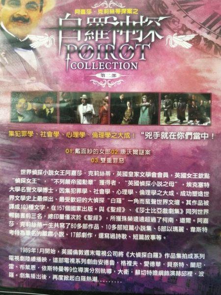 影音專賣店-R38-正版DVD-歐美影集【白羅神探 第2部/第二部(上+下) 全2碟】-(直購價)