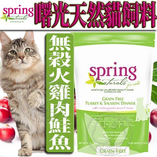 【培菓平價寵物網】曙光Spring Natural》天然無穀火雞肉鮭魚貓糧貓飼料-4lb