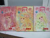 【書寶二手書T9/漫畫書_OTM】代戰天使_1~3集合售_張靜美