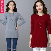 女士毛衣新款2020韓版套頭春秋季低領打底衫寬鬆大碼中長款針織衫 【韓語空間】