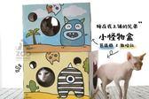 黑五好物節ZOO│MISSPET小怪物盒貓抓板貓咪用品貓玩具瓦楞紙磨爪器貓房子mandyc衣間