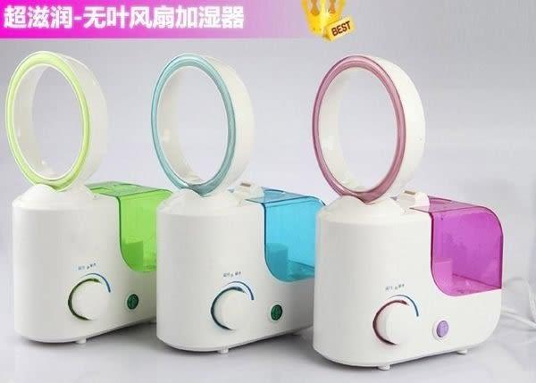 【Love Shop】多功能迷你無葉風扇+加濕器 電風扇 風扇 製冷 無葉循環扇 電扇 薰香器霧扇