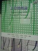 【書寶二手書T6/大學資訊_PGQ】計算機概論_王浩毅_附光碟
