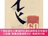 簡體書-十日到貨 R3YY【新中國60年服飾路】 9787802218031 中國時代經濟出版社 作者:作者:華
