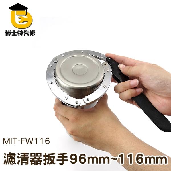 汽車機油濾芯扳手 機油格扳手 拆機油格機油濾清器扳手 機油濾芯扳手 96mm~116mm