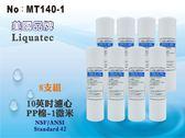 【龍門淨水】美國Liquatec 10英吋1微米 高品質棉質濾心 8支組NSF認證 除泥沙雜質 淨水器(MT140-1)