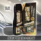 【愛車族】極銳澤 鍍膜撥水棕櫚蠟-深色車 EX-90 CAPRO