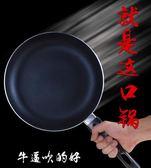 雪平鍋 平底鍋不黏鍋無油煙牛排煎鍋小炒鍋電磁爐通用煎蛋鍋具BL 免運直出 交換禮物