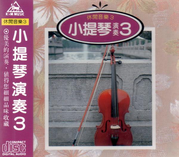 休閒音樂 3 小提琴演奏 3 CD (音樂影片購)