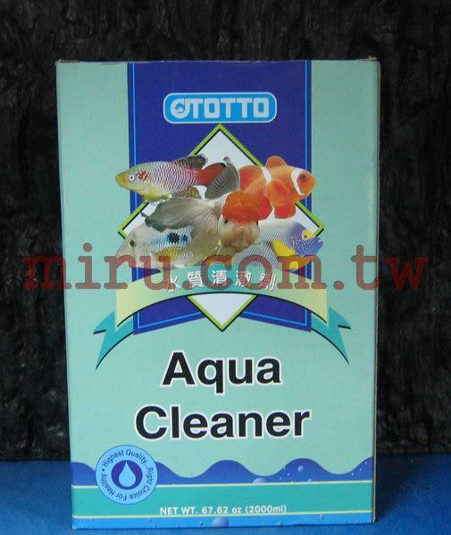 【西高地水族坊】OTTO奧圖 水質清澈劑(2L)