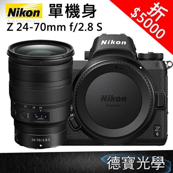 【已折$5000】NIKON Z6 單機身 + Z 24-70mm F/2.8 S KIT 總代理公司貨 8/31登錄送32G XQD+攻略書