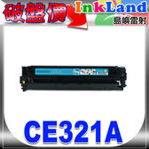 HP CE321A / No.128A相容碳粉匣(藍色)【適用】CP1525nw/CM1415fn /另有CE320A黑/CE322A黃/CE323A紅
