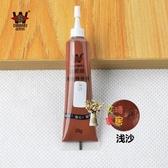 木地板修補 潔實木修復膏修補膏家具木門地板補漆筆神器材料木器漆修補膏 多色