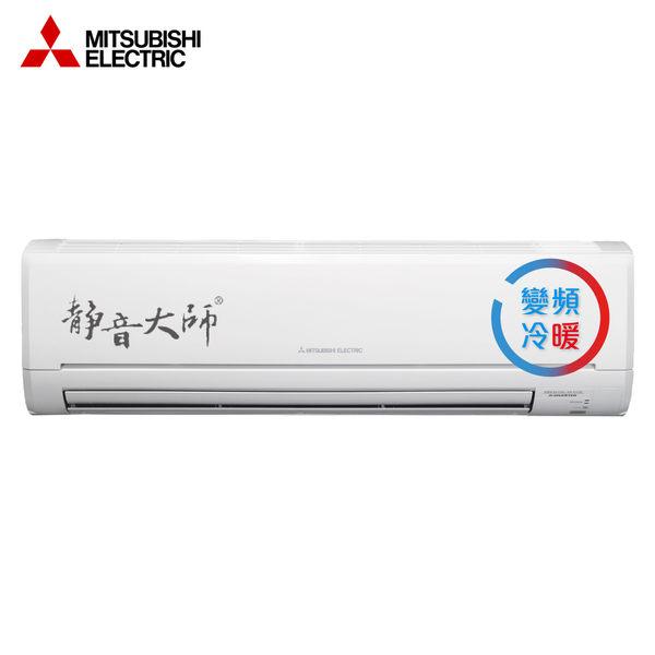 MITSUBISHI三菱 8-9坪 2級 變頻冷暖一對一分離式冷氣 MUZ-GE50NA/MSZ-GE50NA 靜音大師