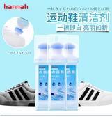 現貨24H 清潔劑 日本擦鞋小白鞋神器運動鞋清潔球鞋去汙鞋子去黃 超值價