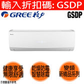 【GREE格力】變頻分離式冷氣 GSDP-36CO/GSDP-36CI