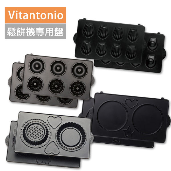 NORNS 【日本Vitantonio 多功能鬆餅機烤盤】VWH-100W VWH-200 VSW PWS系列可用 不含主機
