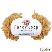 i color 手作•手工藝 Fancy Loop極粗毛線球(焦糖色)
