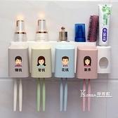 牙刷架-牙膏牙刷置物架全自動擠牙膏神器衛生間壁掛式刷牙杯套裝四口之家