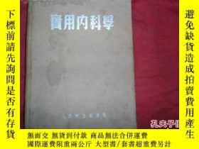 二手書博民逛書店1954年第三版的大16開精裝本的《實用內科學》【罕見少見】Y1