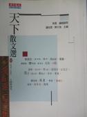 【書寶二手書T5/短篇_LNI】天下散文選III-(1970-2003大陸與海外)_余秋雨等