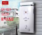 櫻花熱水器GH-1021/GH1021/...