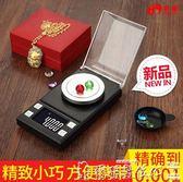 天平秤精準電子稱0.001g珠寶稱精密天平高精度小型毫克電子秤mg口紅迷你 爾碩數位3c