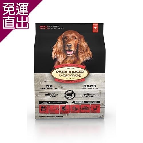 Oven-Baked烘焙客 《WDJ推薦》成犬羊肉 / 狗飼料-大顆粒 12.5磅(lbs) *1【免運直出】