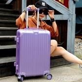 韓版小清新行李箱女大學生萬向輪20寸個性拉桿箱輕便密碼旅行箱男ATF 探索先鋒