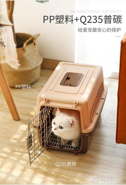 寵物航空箱貓籠狗籠子外出便捷式貓箱貓咪旅行箱狗狗空運輸托運箱 黛尼時尚精品