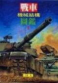 (二手書)戰車機械結構圖鑑(1)