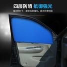 汽車遮陽簾側窗磁鐵伸縮遮陽布車內車用窗簾...