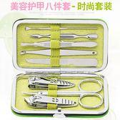 指甲刀套裝剪指刀家用指甲剪可愛挖耳勺修甲美甲指甲鉗修指甲工具 最後一天85折