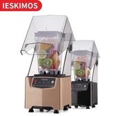 當當衣閣-沙冰機商用奶茶店靜音帶罩隔音冰沙機刨碎冰機攪拌機榨果汁料理機 220VYYJ