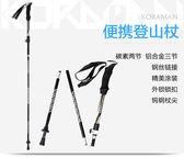 登山杖碳素折疊碳纖維外鎖5節超輕超短伸縮手杖可調帶杖包igo爾碩數位3c