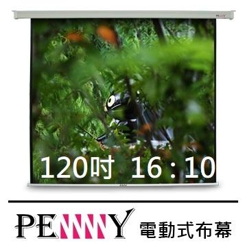 《名展影音》優質平整布面~台灣專業保固 PENNY PX-120(16:10) 120 吋 方型電動幕 適用家庭劇院欣賞