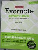 【書寶二手書T5/電腦_YDP】Evernote超效率數位筆記術(Best技巧提升版)_電腦玩物站長