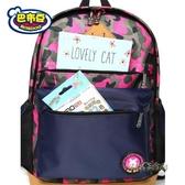 巴布豆書包 小學生書包男1-3-6年級女童迷彩書包韓版兒童雙肩背包「時尚彩紅屋」