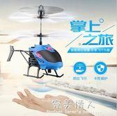 飛行器 感應直升飛機三秒啟動可配遙控玩具 耐摔充電  完美情人