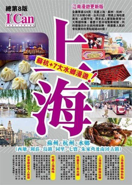 (二手書)上海 蘇杭+7大水鄉漫遊!