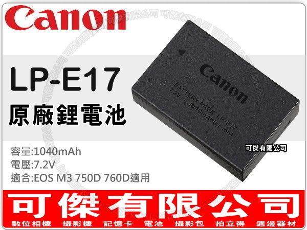 可傑 CANON LP-E17 原廠電池 鋰電池 LPE17 EOS M3 750D 760D