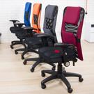 《百嘉美》 升降扶手3D護腰多功能辦公椅...