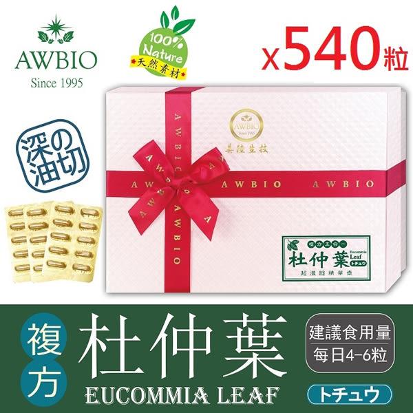 複方杜仲葉精華素膠囊共540粒(3盒)【美陸生技AWBIO】
