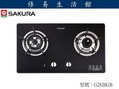 《修易生活館》櫻花 G-2820 G 二口防乾燒節能檯面爐 (不含安裝費用)