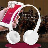 耳罩式耳機藍芽耳機頭戴式小巧無線女生潮手機通用音樂耳麥全館免運