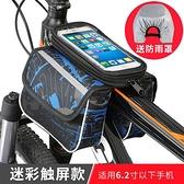 自行車包手機包山地車雙包馬鞍包上管包前梁包單車配件包騎行裝備 夏日新品