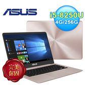【ASUS 華碩】UX410UF-0091C8250U 14吋窄邊框輕薄筆電 玫瑰金【全品牌送藍芽喇叭】