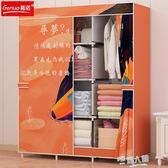 衣櫃簡易布藝鋼架布衣櫃鋼管加厚組裝雙人衣櫥收納儲物櫃簡約現代 全館免運igo